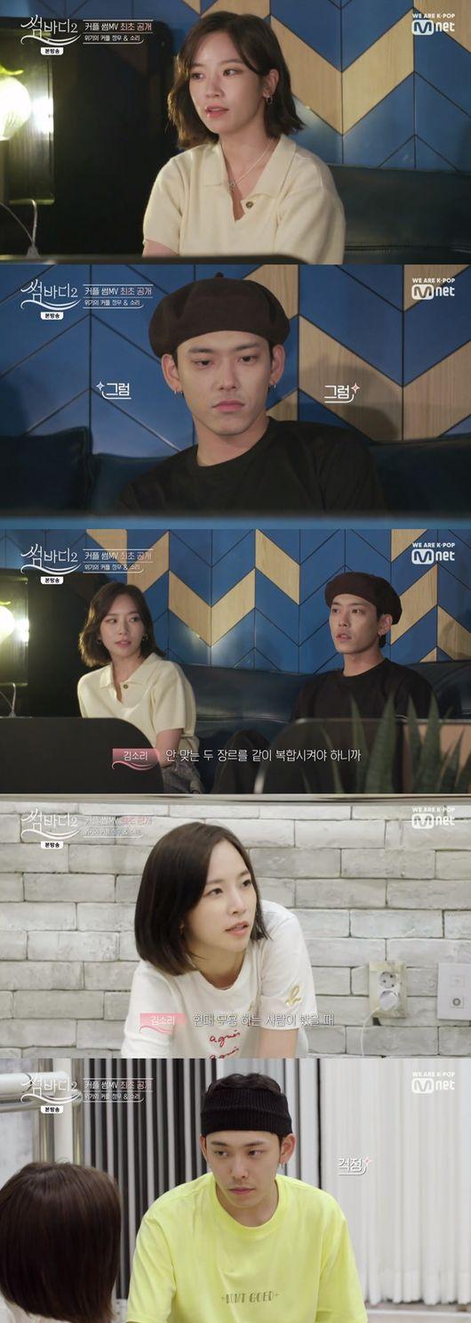 '썸바디2' 강정무, 커플 썸뮤비 베스트댄서→1박2일 여행 상대로 윤혜수 반전 선택 [종합]
