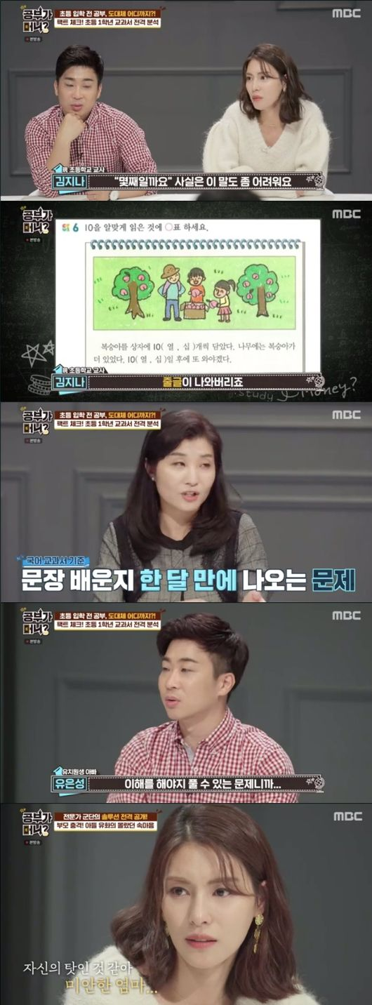 [사진=MBC방송화면] '공부가 머니?' 2회에 출연한 김정화 부부.