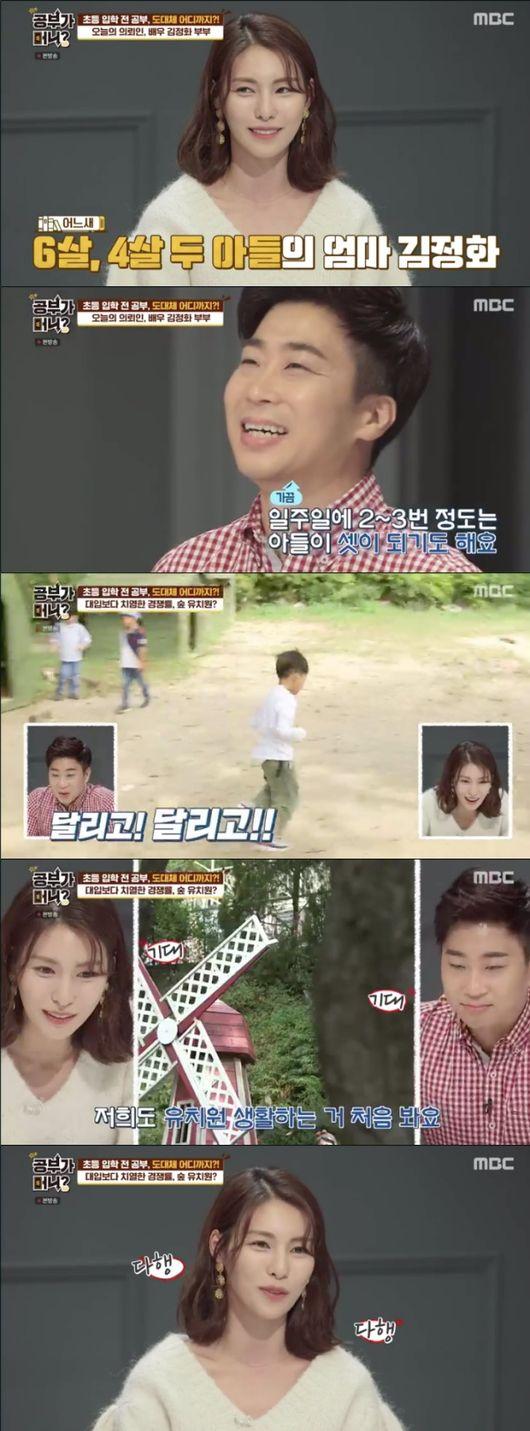 [사진=MBC 방송화면] '공부가 머니?' 2회에 출연한 김정화, 유은성 부부가 자녀 교육에 대한 고민을 밝혔다.
