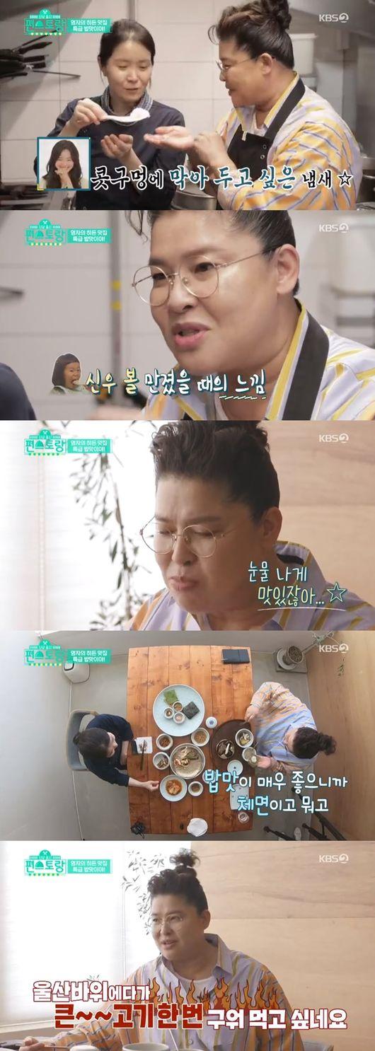 ''아이디어, 맛 최고''…'편스토랑' 이영자, 붕어밥+국화밥+19금 하트 볶음밥 [종합]
