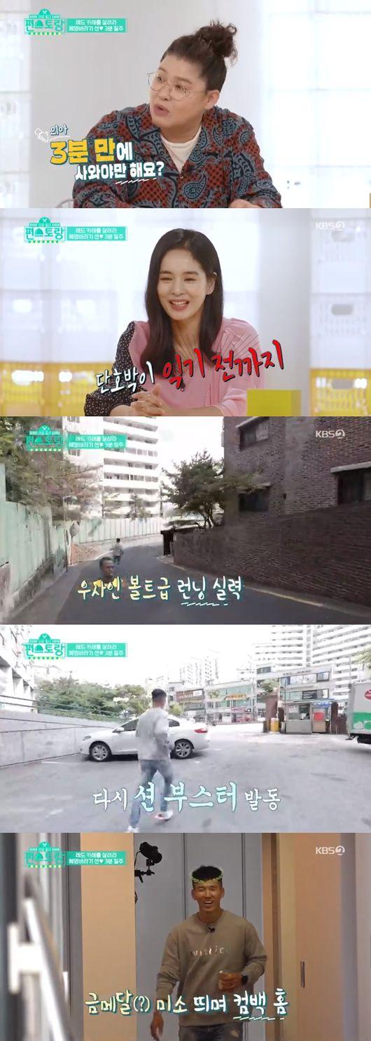 """'편스토랑' 션, ♥정혜영 3분만에 슈퍼 달리기+레드커리 홍보 """"완벽외조"""" [어저께TV]"""