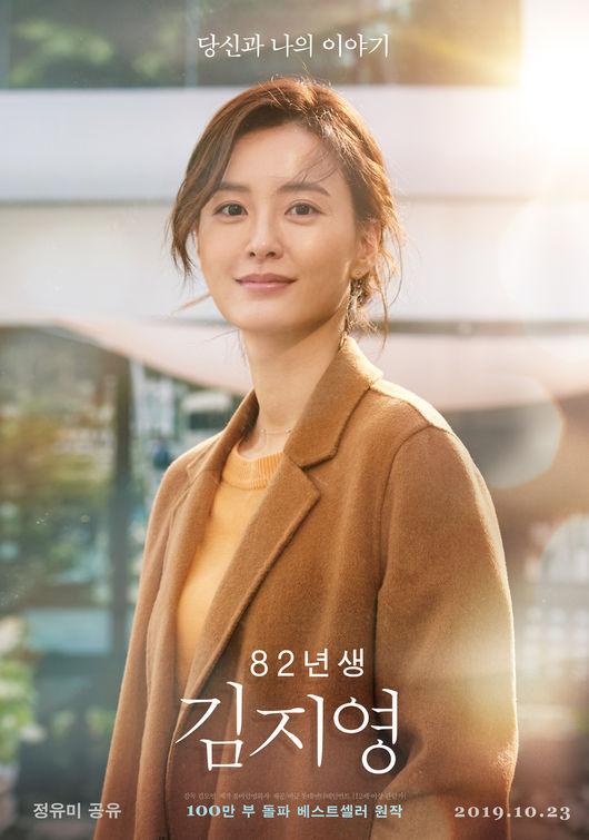 영화  '82년생 김지영' 포스터