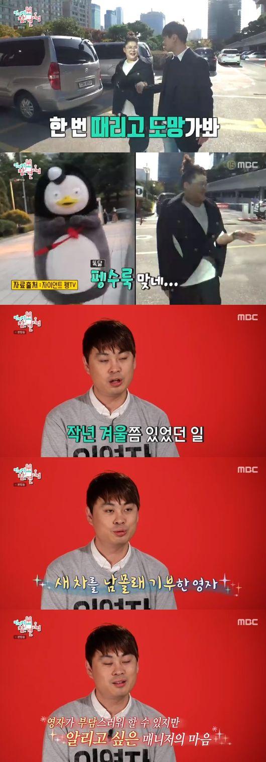 '전참시' 이영자가 픽한, 새우버거+밀크티에 송팀장 '감탄' [핫TV]