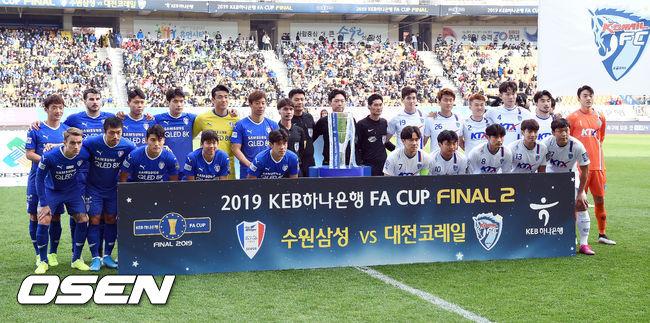 [사진]FA컵 결승 2차전 나서는 수원 삼성-대전 코레일