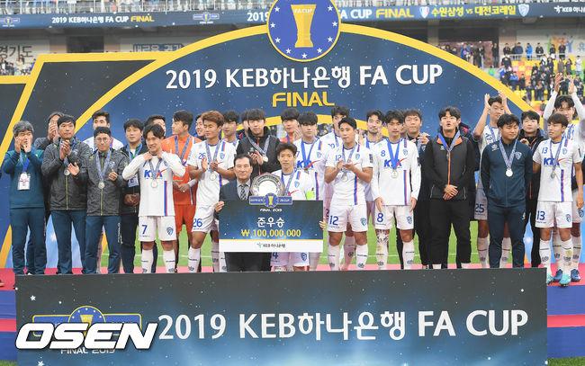 [사진]아쉽게 FA컵 준우승 차지한 대전 코레일