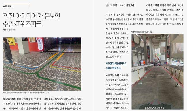 프로스포츠협회, 2019 프로스포츠 관람객 안전기자단 활동 리포트(축구, 야구) 발행