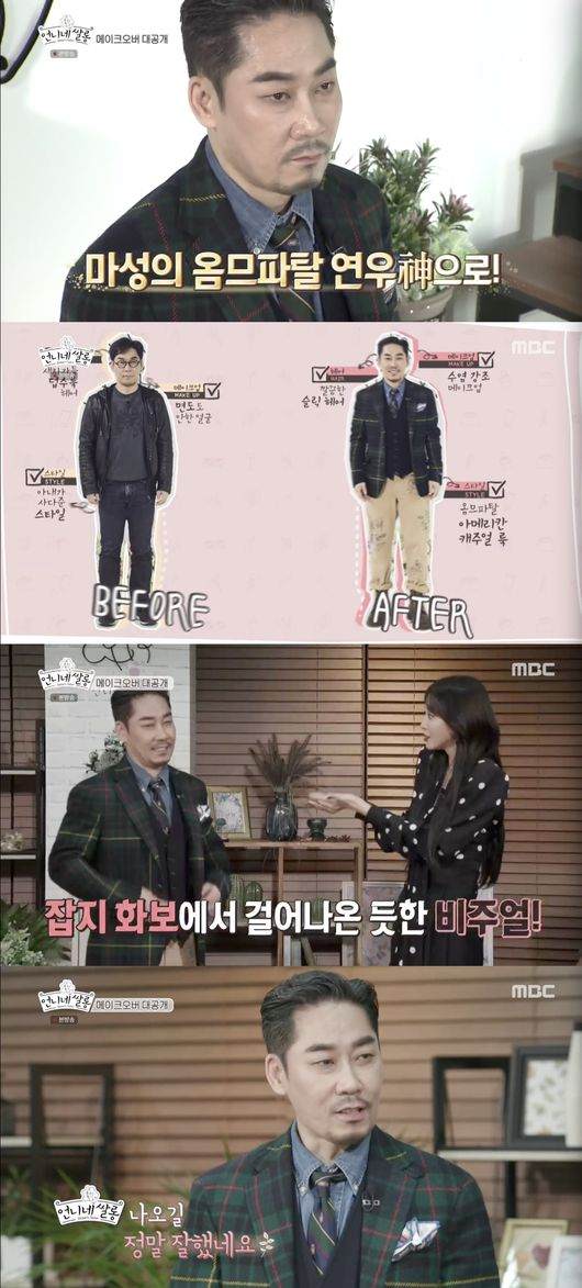 '언니네 쌀롱' 김연우, 포켓남→옴므파탈 완벽변신..우수사원은 한혜연 [종합]