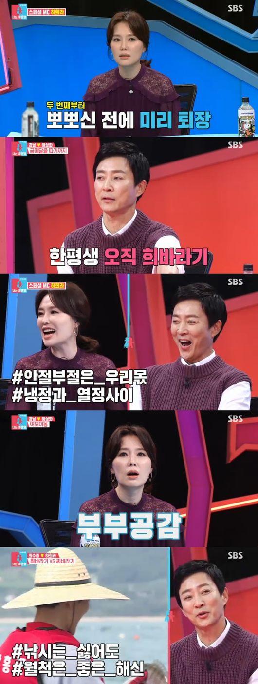 ''간이화장실 들고다녀'' '동상2' 최수종, 범접불가 천상계 '희바라기' [핫TV]