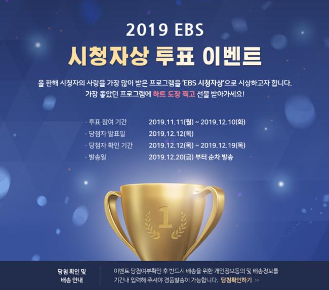 대세 펭수, 2019 EBS 시청자상 후보…상승세 ing