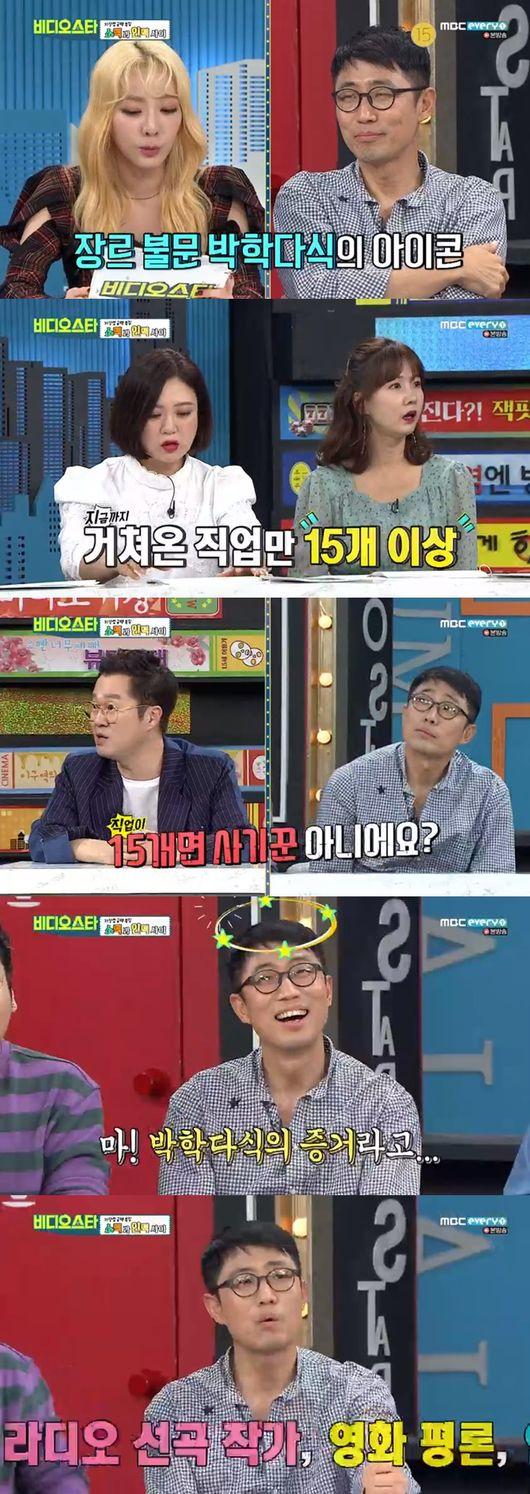 '비디오스타' 평론가 김태훈, 15번 바뀐 직업→아내는 환상속의 인물? [핫TV]