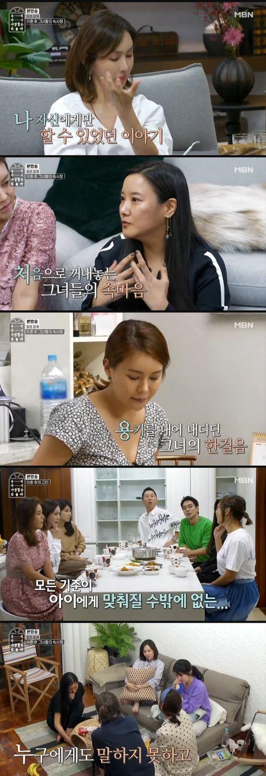 첫방 '우다사' 김경란·박연수·박은혜·호란·박영선, 이혼後심경 '최초고백' [종합]