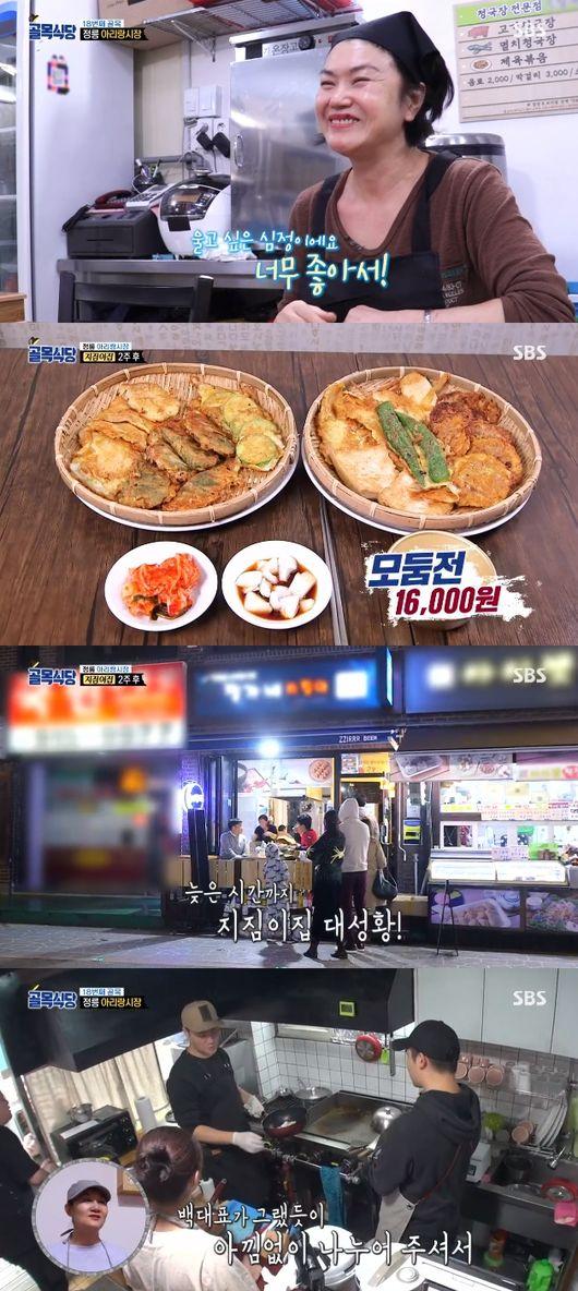 '골목식당' 지짐이X수제함박X청국장, 정릉 아리랑시장 대성공 마무리[종합]