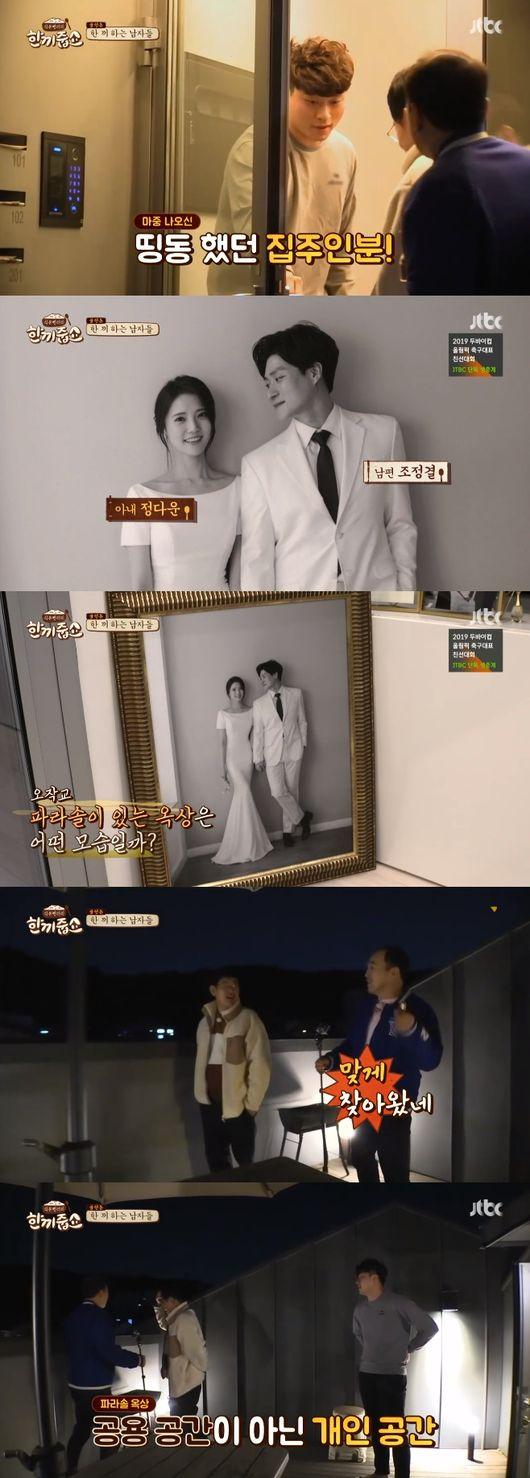 '한끼줍쇼' 김광규X이경규, 신혼부부의 옥상바베큐…'각시' 발언에 이경규 경악[핫TV]