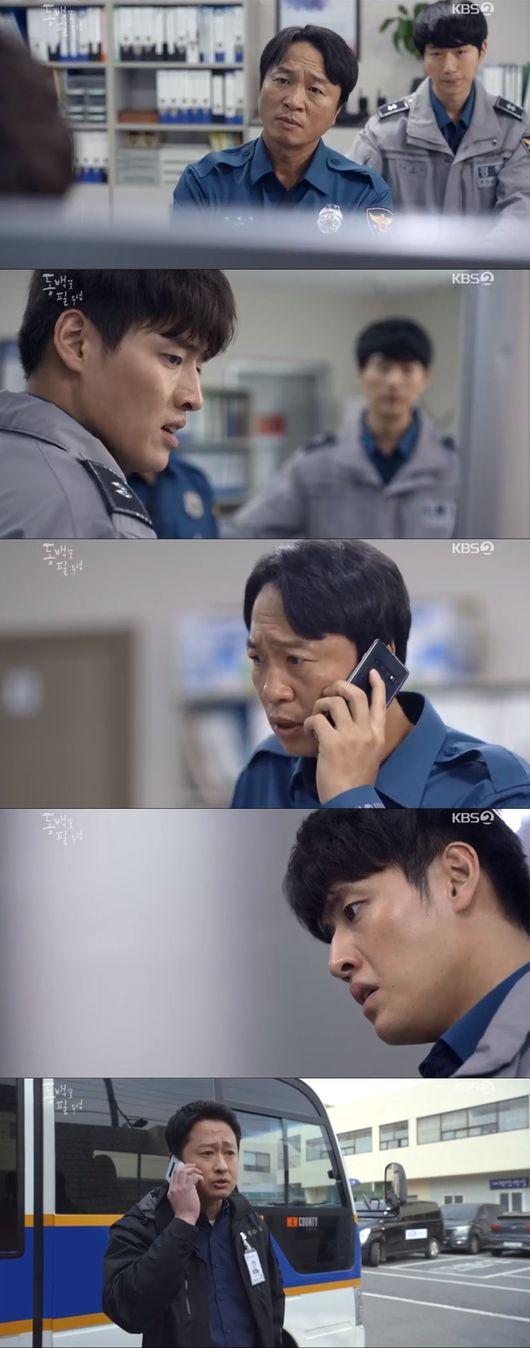 '동백꽃 필 무렵' 강하늘, 까불이 검거 성공… 공효진,