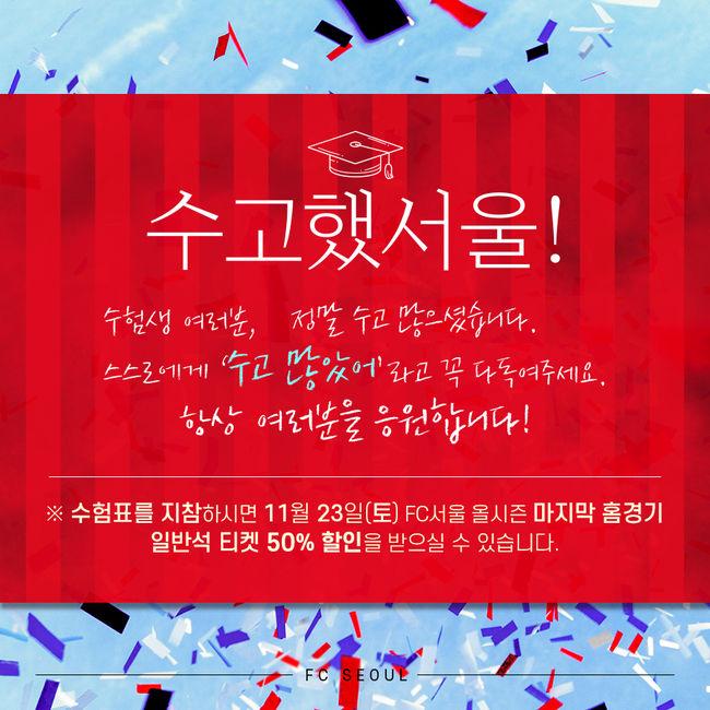 서울, 마지막 홈경기 포항전서 수험생 50% 할인 이벤트