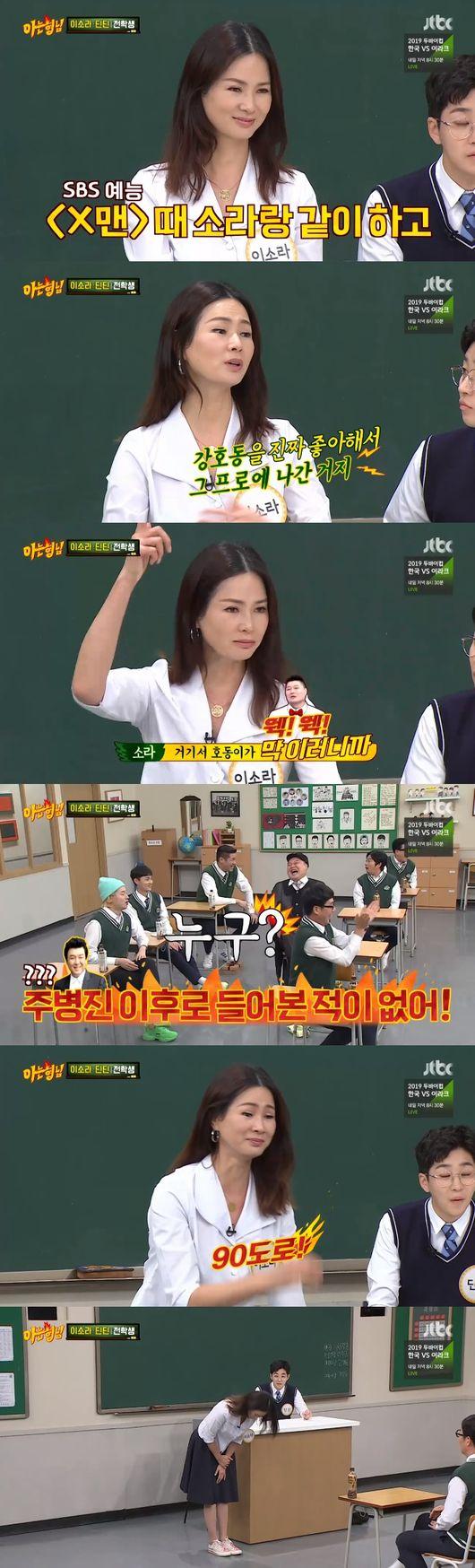 '아는 형님' 이소라x딘딘, 입담+끼 대방출→ 펭수 JTBC 입성 [종합]