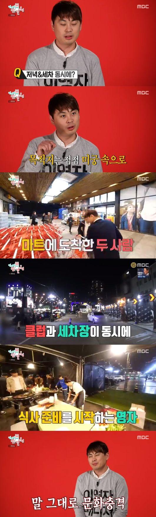 '전참시' 이영자x송팀장 이색 세차장서 캠핑 푸드 먹방→ 정해인 친구 배우 김병만 등장 [종합]