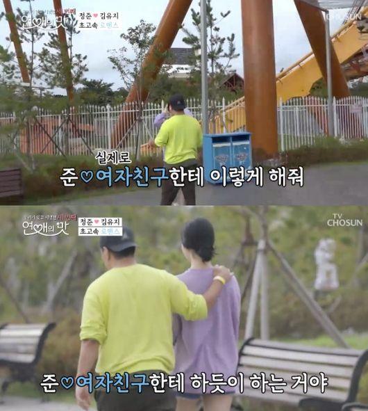 [사진=TV조선 방송화면] '연애의맛3'에 등장한 정준과 김유지의 두 번째 데이트. 두 사람이 놀이공원에서 실제 연인처럼 데이트를 겼다.