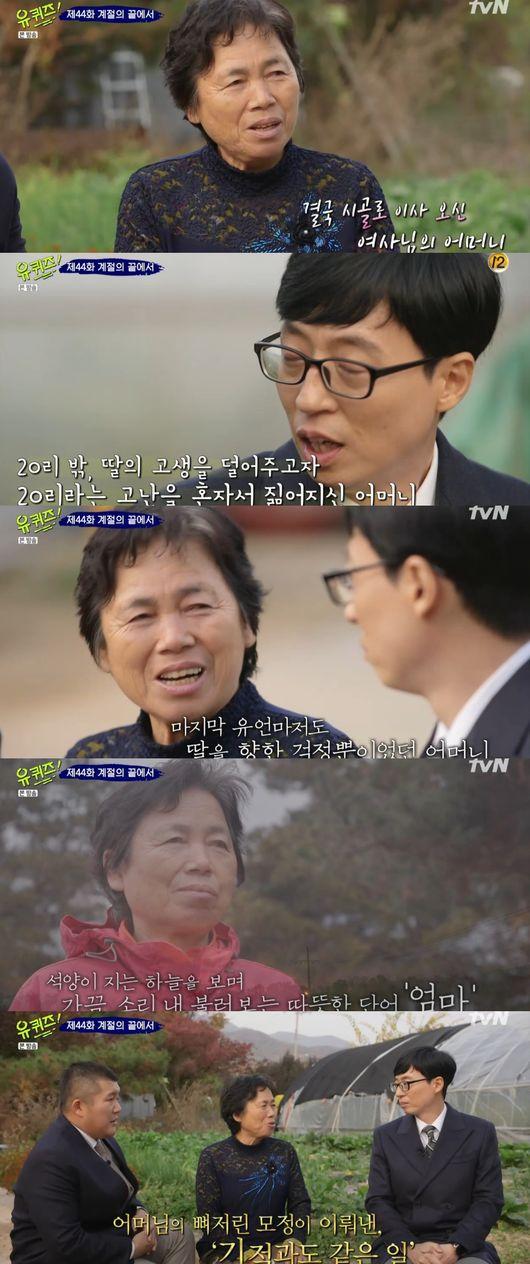 '유퀴즈온더블럭' 조세호X유재석, 경기도 이천서 떠올린 '母情' 감동 [종합]