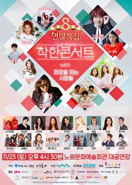 2019희망을파는 착한콘서트, 23일 개최..황보·김장훈·김종서 등 참여