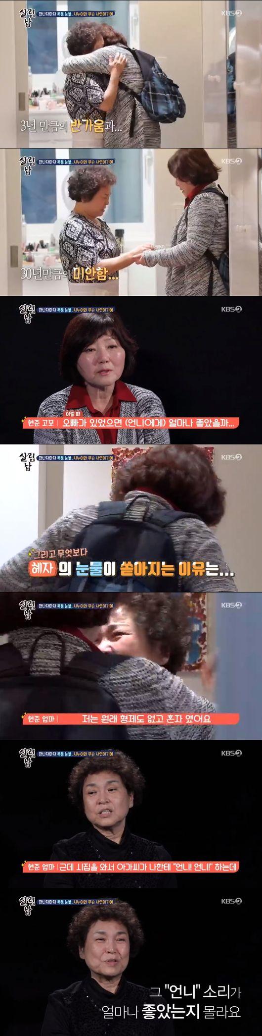 '살림남2' '팝핀현준, 고모와의 7시간 만남에 母子오열..