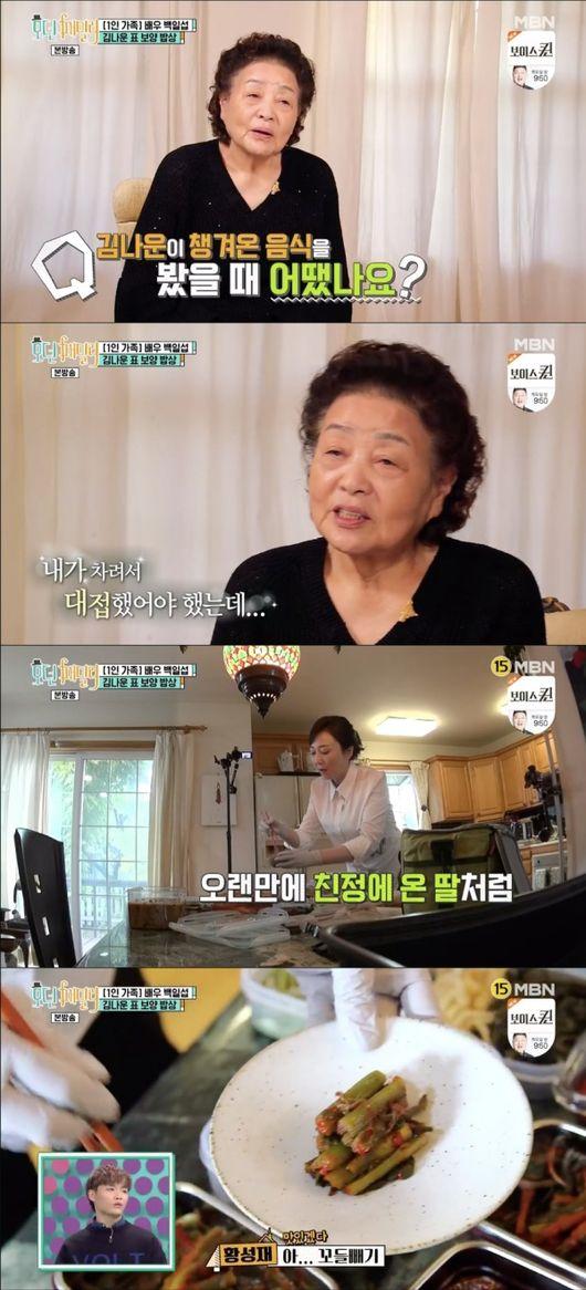 [사진=MBN 방송화면] '모던 패밀리'에서 김나운이 한정식 한상을 선보였다.