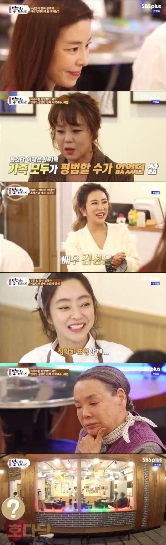 [사진=SBS플러스 방송화면] '밥은 먹고 다니냐?'에서 김규리, 이재은, 김성은, 서효림 등이 든든한 위로와 힐링을 선사했다.