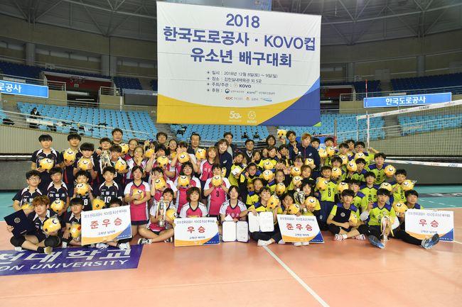 2019 김천 KOVO컵 유소년 배구대회, 오는 7일 개최