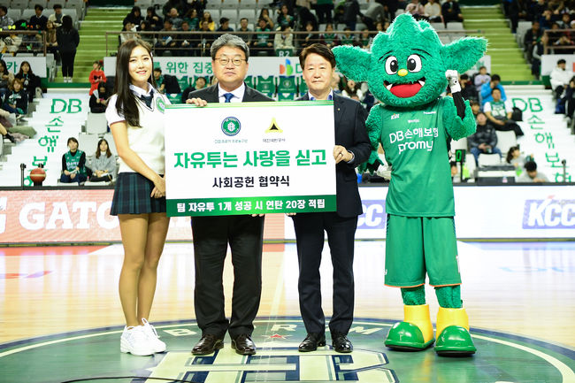 """원주 DB, """"자유투는 사랑을 싣고"""" 사회공헌 협약"""