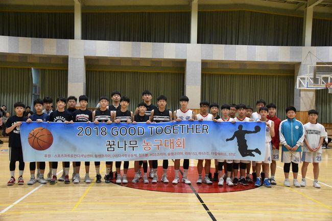 꿈나무들 모여라! 2019 GOOD TOGETHER Level UP 농구대회 개최