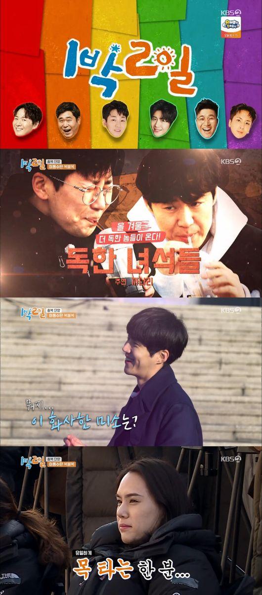 '1박2일 시즌4', 더 독하고 강해졌다…연정훈→김선호X라비 '낙오→까나리카노 원샷' [종합]