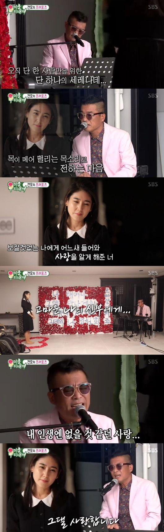 '미우새' 김건모♥장지연, 눈물의 프러포즈 공개‥성폭행 의혹 논란 '편집無' [종합]