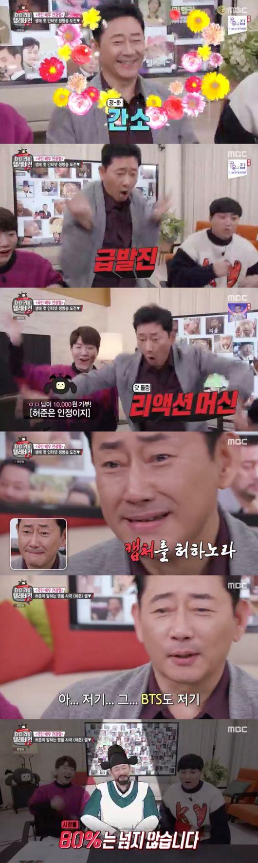'마리텔V2' 전광렬, 배우계 BTS 출격 #허준 #짤부자 #리액션장인 [종합]