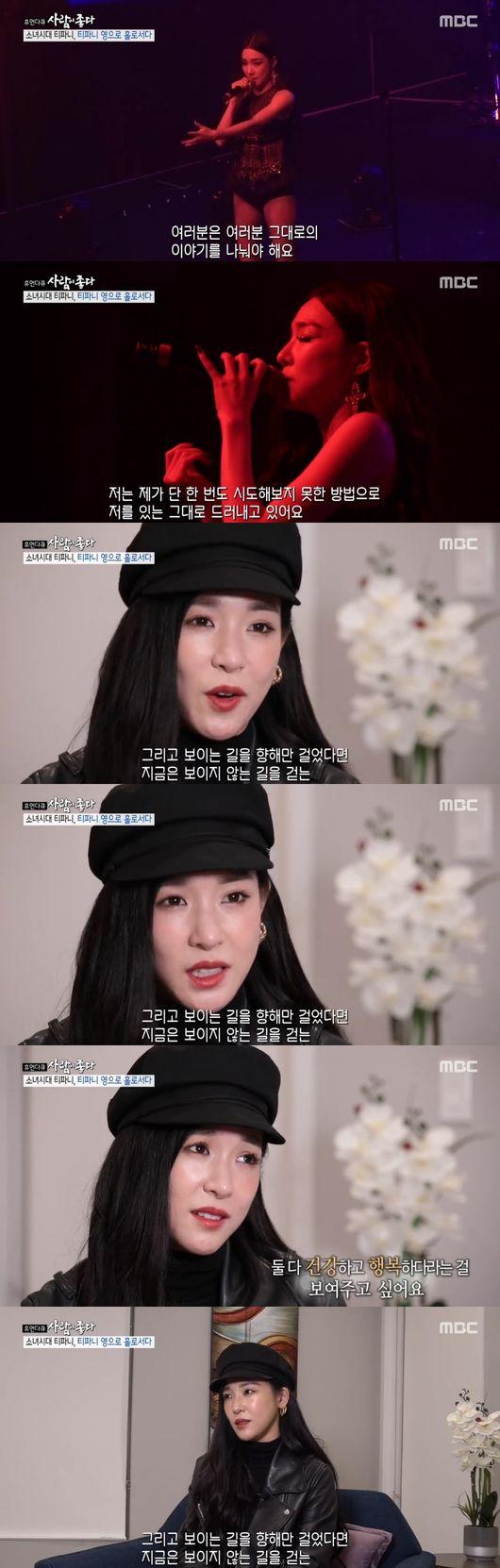 '사람이좋다' 소녀시대→아티스트+인간 티파니영으로 美홀로서기 '비상' [종합]