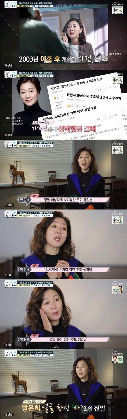 '마이웨이' 방은희, 얼굴 3도 화상으로 드라마 하차…