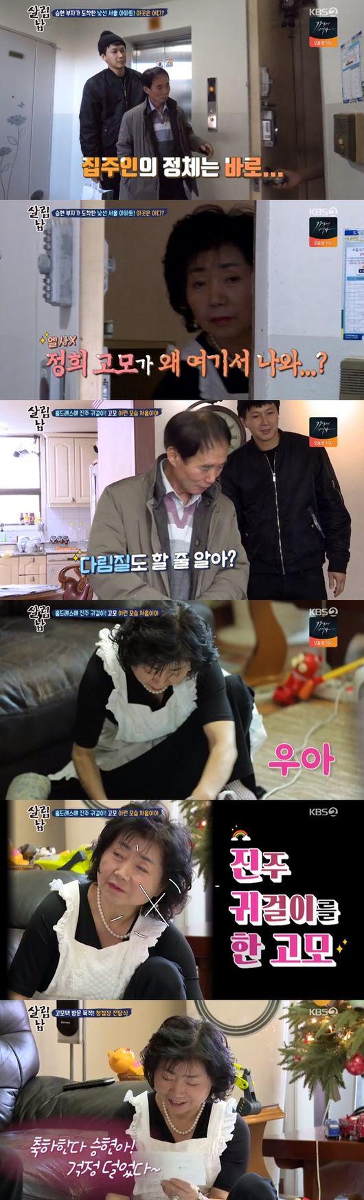 '살림남' 김승현 고모家, 부부금술 자랑하는 달달함?