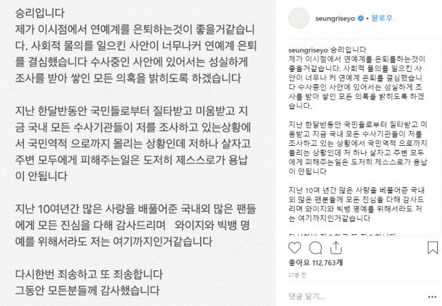 은퇴 승리 생일, 해외팬들 여전히 Cheer up SNS 응원 봇물 [종합]