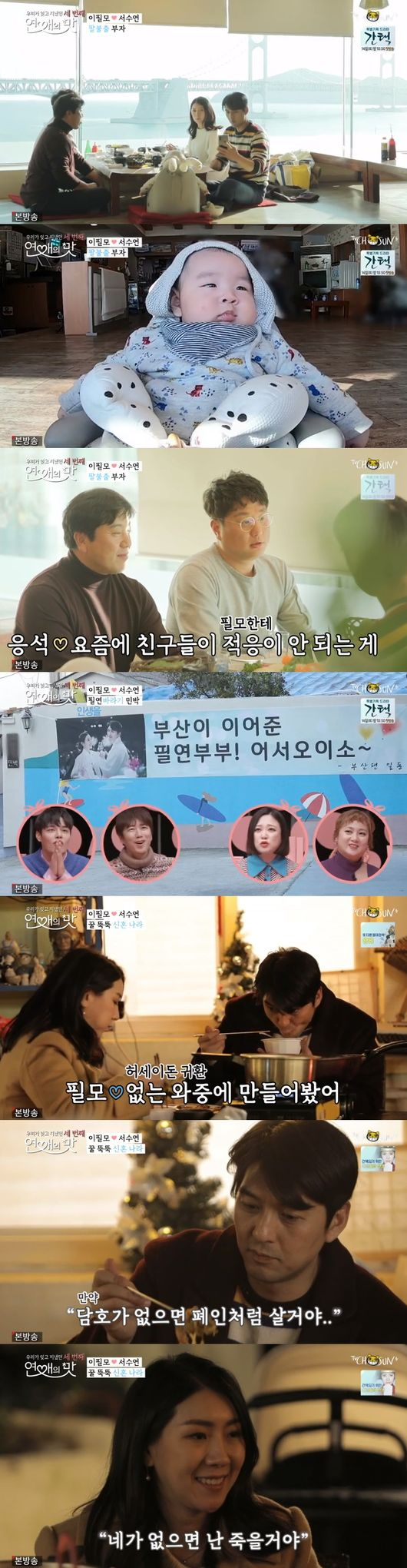 '연맛3' 정준♥김유지 커플 광고 촬영 → 한정수♥조유경 LA에서 첫 만남[종합]