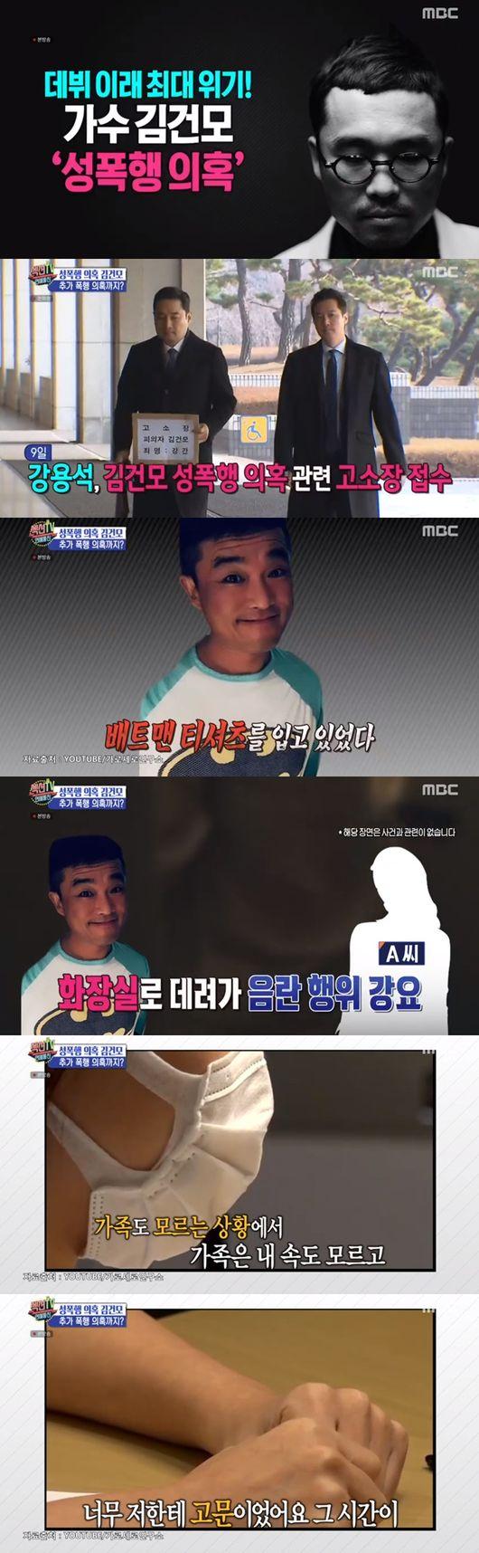'섹션TV' 김건모, 성폭행에 추가 폭행 의혹? ''폭행 2007년 사건… 공소시효 만료'' [Oh!쎈 리뷰]