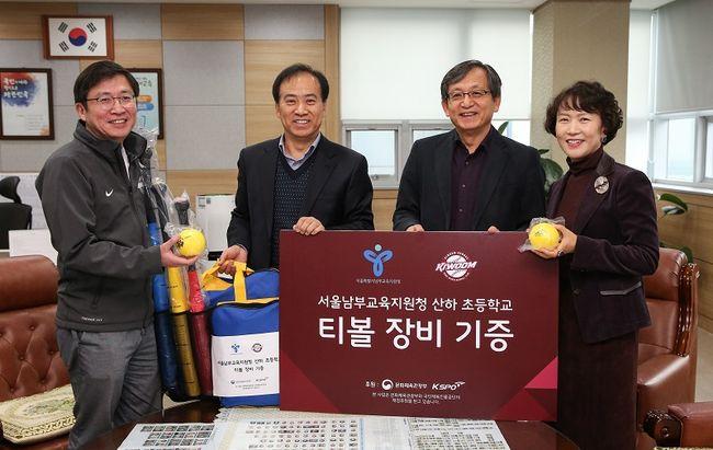 키움, 서울남부교육지원청에 티볼 장비 세트 기증