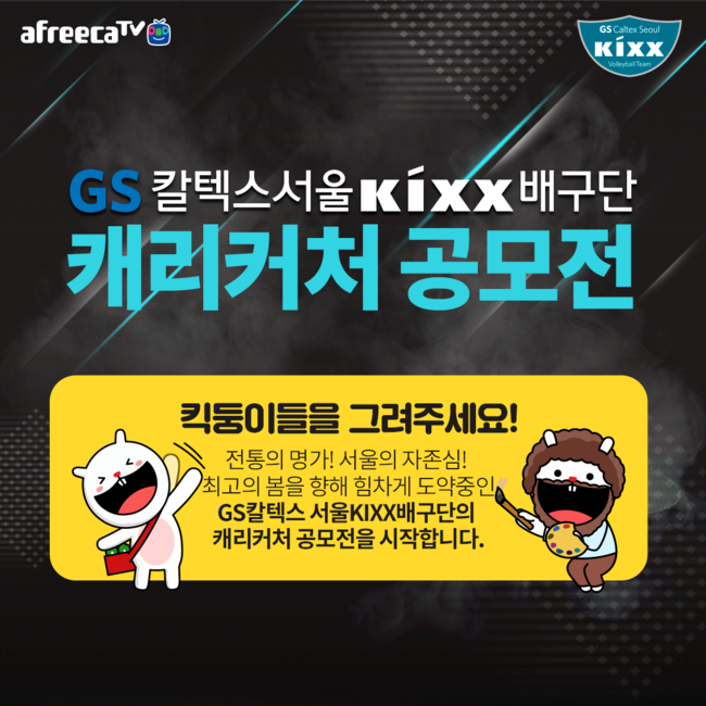 GS칼텍스, 캐리커쳐 공모전 개최…22일까지 참가접수