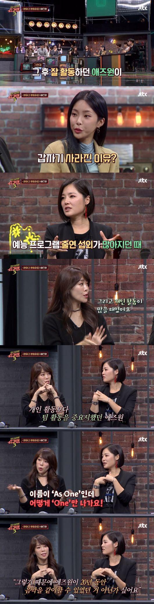 슈가맨, 에즈원, '솔로하기 싫어 해체'…유산슬 트로트 라이벌 A.R.T '코다리사랑' [핫TV]