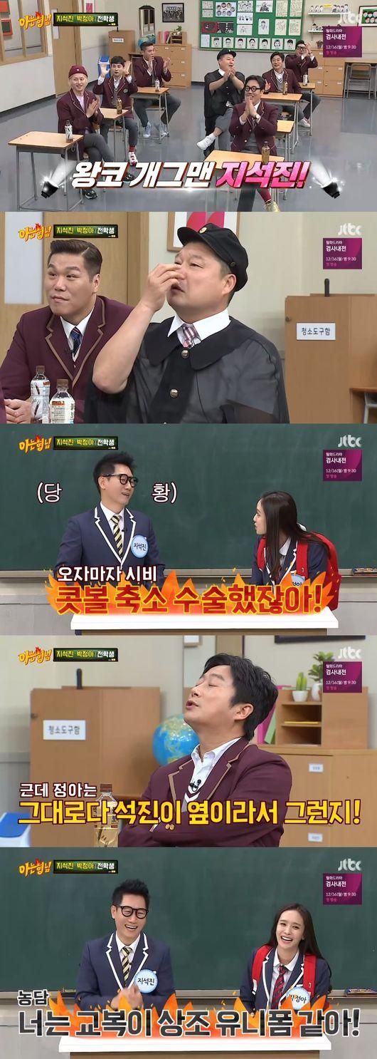 '아는형님' 지석진x박정아, 유쾌입담+재치만점.. '웃음 大폭발'[종합]