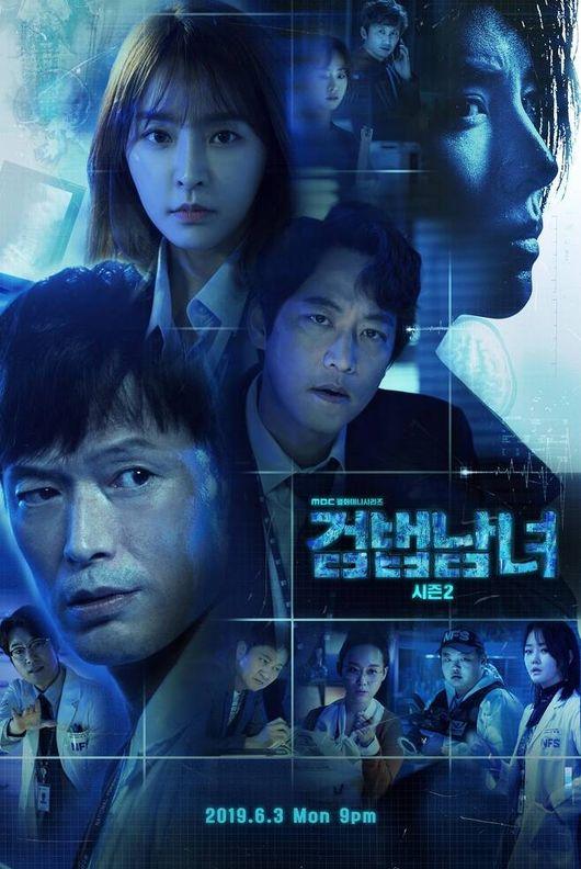 '검법남녀2' 포스터