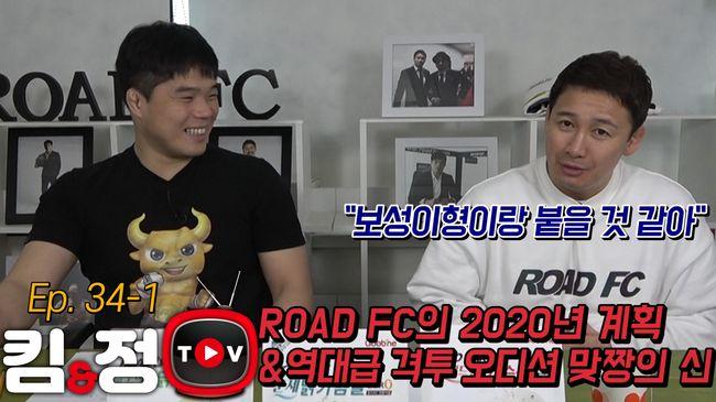 김대환-정문홍, 킴앤정TV 통해 로드FC 2020년 계획 발표