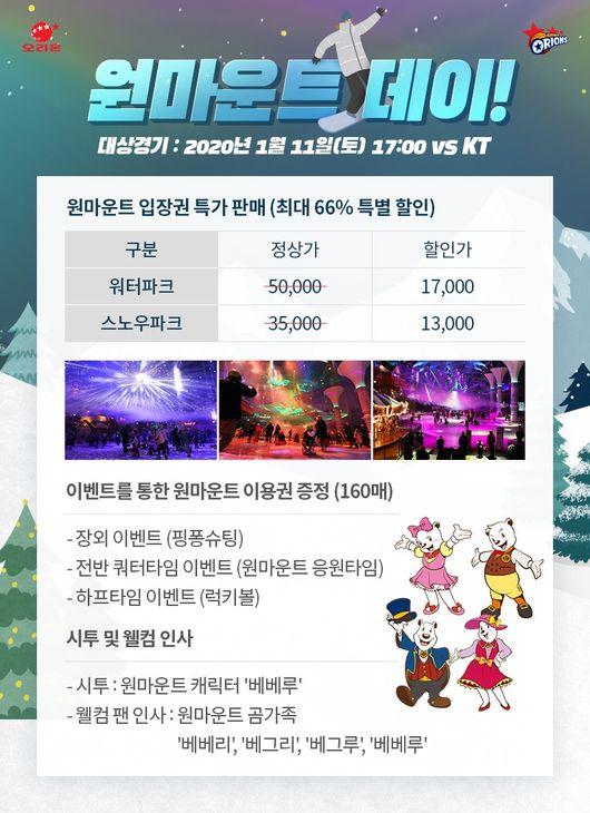 고양 오리온, 11일 부산 KT 홈경기 원마운트 데이 개최