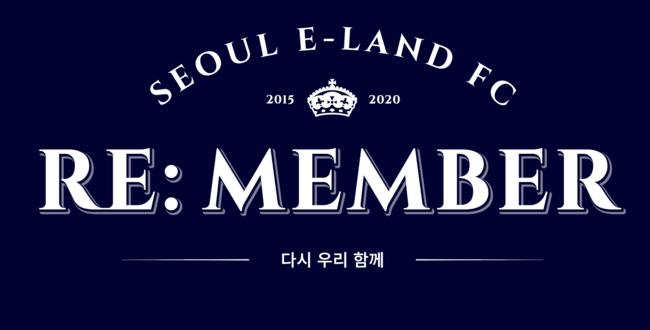 서울 이랜드, 2020시즌 캐치프레이즈 'RE:MEMBER' 발표