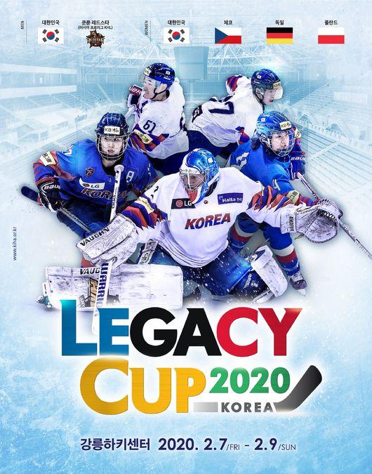 U20 아이스하키 세계선수권-레거시컵 2020 강릉 개최