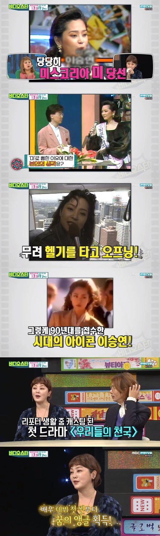 '비디오스타' 이승연X김성일X신우식X박윤희, 패션만 스타일링? 웃음도 완벽 스타일링! [종합]