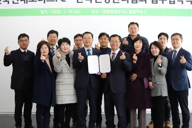 전북, 한국건강관리협회 전라북도지부와 MOU 체결